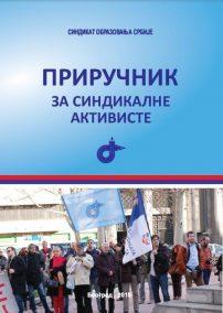 Prirucnik_za_sindikalne_aktiviste_2015