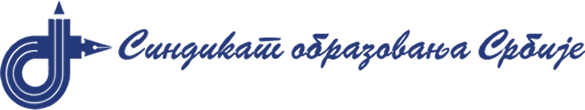 Синдиката образовања Србије