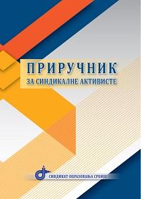 Za_sindikalne_aktiviste